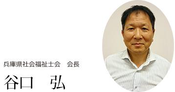 兵庫県社会福祉士会 会長 谷口 弘