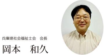兵庫県社会福祉士会 会長 岡本 和久