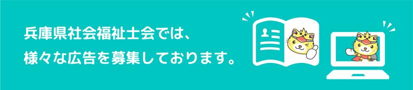 兵庫県社会福祉士会では、様々な広告を募集しております。